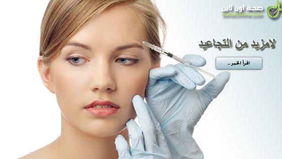 العلماء يكتشفون بالصدفة الانزيم المسؤول عن تجاعيد الجلد