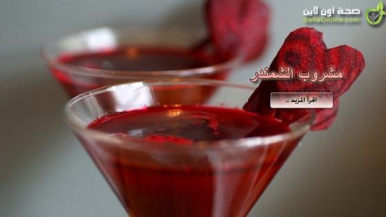 عصير الشمندر للقضاء على السرطان