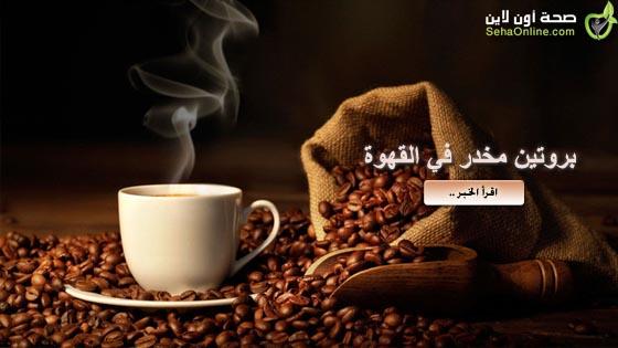 اكتشاف مادة في القهوة أقوى من المورفين