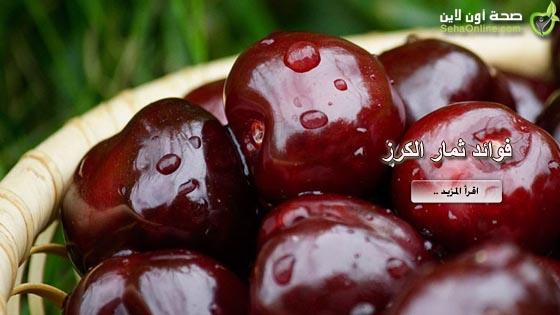 علماء – ثمار الكرز تساعد في حماية الجسم من مختلف الأمراض