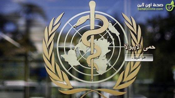 منظمة الصحة العالمية – الإصابات بحمى إيبولا تجاوزت 23 ألفا