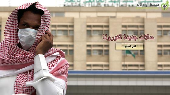 7 حالات جديدة لـكورونا في السعودية