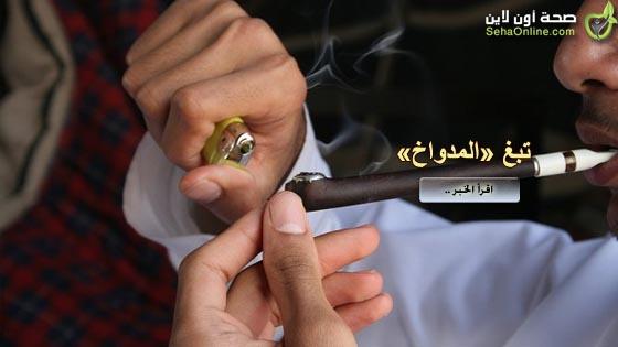 شرطة دبي تؤكد خلو تبغ -المدواخ- من الماريجوانا