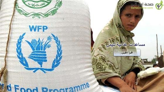برنامج الغذاء العالمي يستعد لتوزيع المساعدات على اليمن