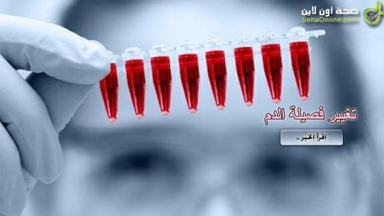 اكتشاف إنزيم يعمد إلى تغيير فصيلة الدم