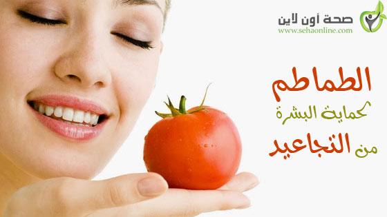 الطماطم تمنع تجاعيد الوجه وتحميه من أشعة الشمس