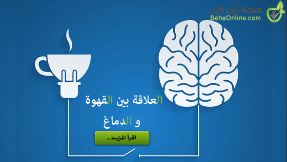 رنين مغناطيسي يكشف وجود تأثير للقهوة على الدماغ