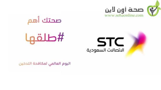 طلقها– حملة من الاتصالات السعودية للامتناع عن التدخين