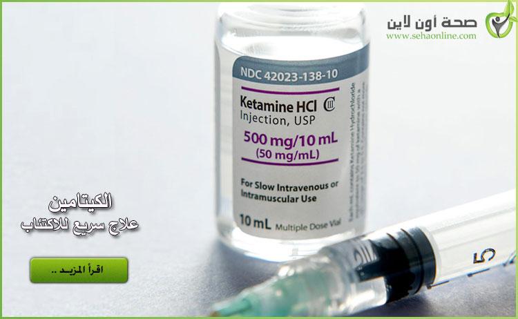 الكيتامين دواء جديد يعالج حالات الاكتئاب والاكتئاب الشديد بسرعة