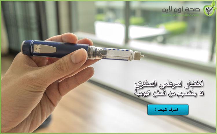اختبار دم لمرضى السكري قد تنهي الحقن اليومية للانسولين
