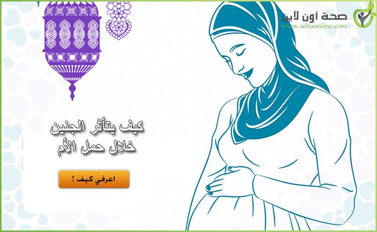 ماذا يحدث للجنين خلال صيام الأم الحامل