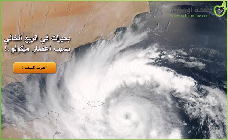 بحيرات في الربع الخالي.! هل تظهر بحيرات في السعودية بسبب اعصار مكونو
