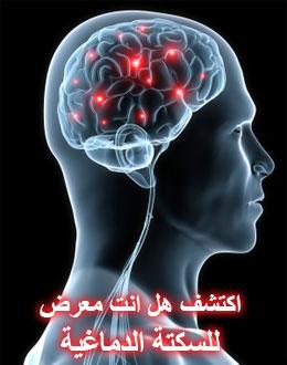 هل تعاني من مخاطر التعرض للسكتة الدماغية