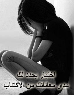 هل تعاني من الاكتئاب.؟ وما هي مخاطر ذلك على حياتك؟