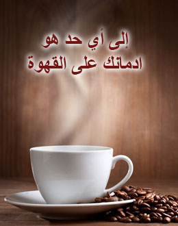هل لديك ادمان على القهوة؟