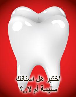 اختبار هل أسنانك سليمة؟ وهل توليها العناية الكافية؟